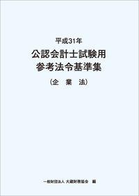 平成31年 公認会計士試験用参考法令基準集 企業法