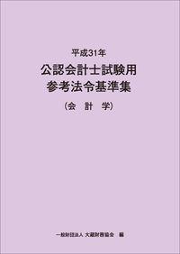 平成31年 公認会計士試験用参考法令基準集 会計学
