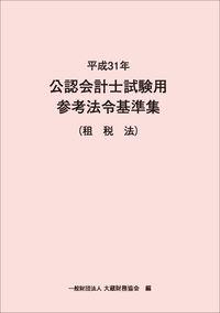 平成31年 公認会計士試験用参考法令基準集 租税法