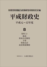 平成財政史 平成元~12年度 資料(1)総説・財政会計制度・予算・特別会計・政府関係機関