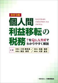 個人間利益移転の税務 改訂3版