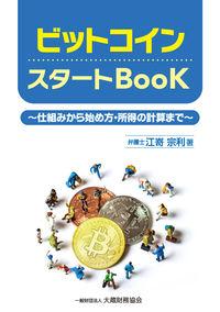 ビットコイン スタートBook