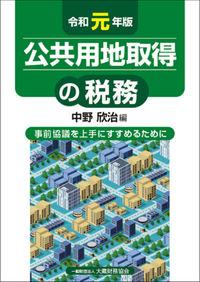 公共用地取得の税務 令和元年版