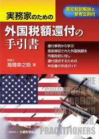 実務家のための外国税額還付の手引書