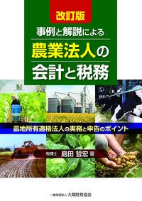 農業法人の会計と税務 ~農地所有適格法人の実務と申告のポイント~ 改訂版
