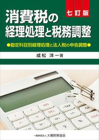 消費税の経理処理と税務調整 七訂版
