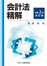 会計法精解 令和2年改訂版
