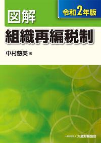 図解 組織再編税制(令和2年版)