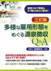 多様な雇用形態をめぐる源泉徴収Q&A 三訂版
