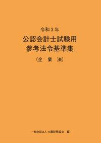令和3年 公認会計士試験用参考法令基準集(企業法)