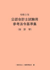 令和3年 公認会計士試験用参考法令基準集(会計学)