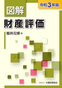 図解 財産評価 令和3年版