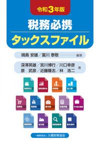 税務必携 タックスファイル 令和3年版