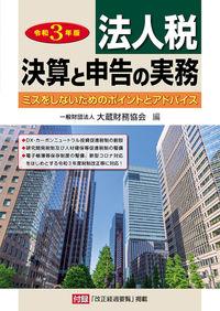 法人税決算と申告の実務 令和3年版