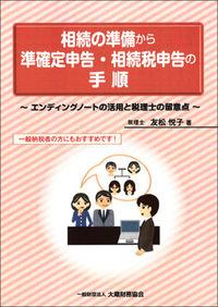 相続の準備から準確定申告・相続税申告の手順 / エンディングノートの活用と税理士の留意点