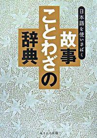 日本語を使いさばく故事ことわざの辞典