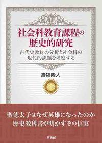 社会科教育課程の歴史的研究
