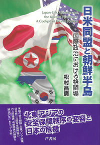 日米同盟と朝鮮半島