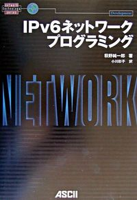IPv6ネットワークプログラミング