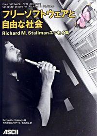 フリーソフトウェアと自由な社会 / Richard M.Stallmanエッセイ集