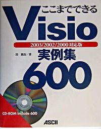 ここまでできるVisio実例集600 / 2003/2002/2000対応版