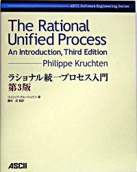 ラショナル統一プロセス入門