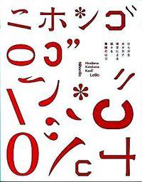 ニホンゴロゴ / ひらがなカタカナ漢字による様々な業種のロゴ