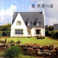 新世界の家