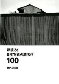 深読み!日本写真の超名作100