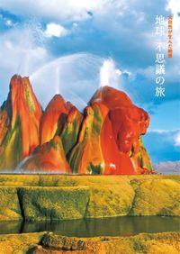地球不思議の旅 / 大自然が生んだ絶景