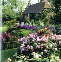 世界の美しい庭 / Gardens