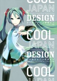 クールジャパンデザイン / Inspired Graphics of Japanese Manga,Animation and