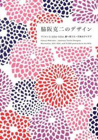 脇阪克二のデザイン / マリメッコ、SOU・SOU、妻へ宛てた一万枚のアイデア