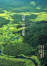 日本一の写真集 / 日本一の名景・絶景60