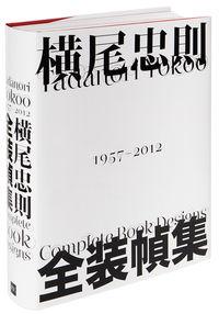 横尾忠則 全装幀集 1957?2012