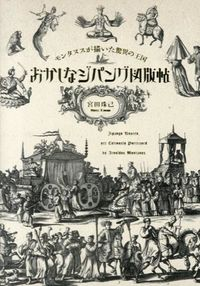 おかしなジパング図版帖 / モンタヌスが描いた驚異の王国