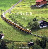世界の鉄道 / Railways