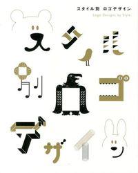 スタイル別ロゴデザイン