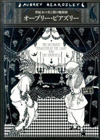 オーブリー・ビアズリー / 世紀末の光と闇の魔術師