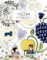 フィンランドのアラビア手帖 / 日常を美しく彩る食器から、アート作品までフィンランドを代表する陶磁器ブランド