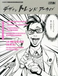デザイントレンドアーカイブ vol.3