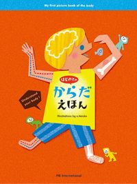 はじめてのからだえほん:My first picture book of the body
