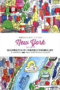 ニューヨーク / 60人の地元クリエイターが街の見どころをお教えします。