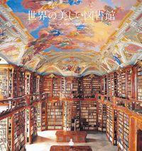 世界の美しい図書館