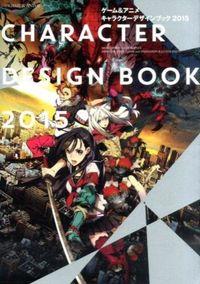 ゲーム&アニメキャラクターデザインブック 2015