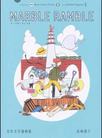 marble ramble / 名作文学漫画集