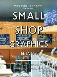小さなお店のショップイメージグラフィックス / 87 Inspirational Design Ideas