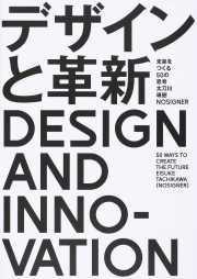 デザインと革新 / 未来をつくる50の思考
