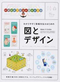 わかりやすく情報を伝えるための図とデザイン / グラフ・チャート/仕組み/やり方・作り方/マップ/外国人向け/ピクトグラム