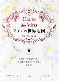 ワインの世界地図